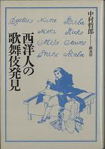 西洋人の歌舞伎