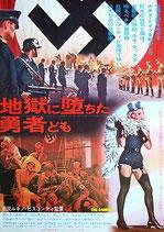 地獄に堕ちた勇者ども(西独・伊・米合作映画/プレスシート)