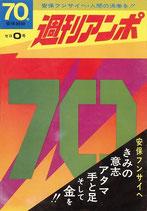 週刊アンポ(0号)(雑誌)創刊号