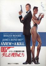 007美しき獲物たち・新宿プラザ劇場(洋画パンフレット)
