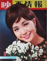 映画情報1967年2月号(表紙・園まり/マリー・フランス・ピジェ/雑誌)