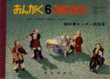おんがく6 ONGAKU(教科書)
