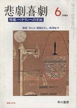 悲劇喜劇・6月号(特集・ベテランへの手紙)(NO・416/演劇雑誌)