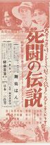 死闘の伝説(チラシ邦画/縦長大判・千歳座)