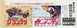 科学忍者隊ガッチャマン、ピンチクリフグランプリ(割引券)