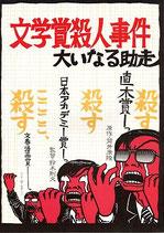 文学賞殺人事件 大いなる助走(邦画パンフレット)