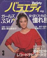 バラエティ(3月号・表紙・原田貴和子/映画雑誌)