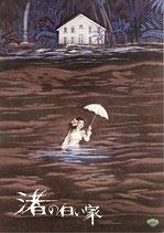 渚の白い家(邦画パンフレット)