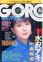 GORO・表紙・河合奈保子(NO.4/ビジュアルマガジン)
