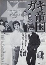 ガキ帝国(ATG邦画ポスター)