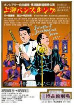 上海バンスキング(演劇チラシ)