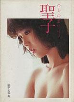 のちの想いに・・聖子(写真集)(映画書/写真集)