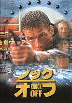 KNOCK OFF ノック・オフ(アメリカ映画/パンフレット)