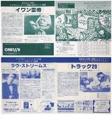イワン雷帝/ラヴ・ストリームス/トラック29(映画チラシ)