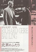 北京のふたり(アメリカ映画/プレスシート)