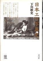 日本エロ写真史