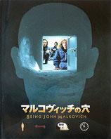 マルコヴィッチの穴(アメリカ映画/パンフレット)