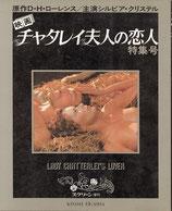 チャタレイ夫人の恋人・特集号(スクリーン増刊号)(映画書)