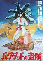 バグダッドの盗賊(英・仏・米合作映画/プレスシート)