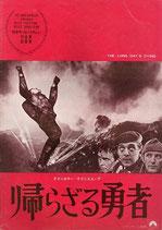 帰らざる勇者(イギリス映画/洋画パンフレット)