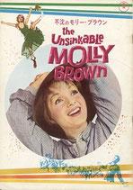 不沈のモリー・ブラウン(洋画パンフレット)