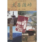 大菩薩峠「国文学と鑑賞」別冊(書籍)(映画関連書)