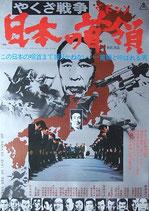 日本の首領<ドン>(邦画ポスター)