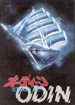 オーディーン 光子帆船スターライト(アニメパンフレット)