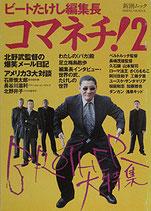 コマネチ!2・ビートたけし編集長(映画書)