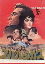 スパルタカス(1968年リヴァイバル版/洋画パンフレット)