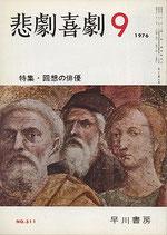悲劇喜劇・9月号(特集・回想の俳優)(NO・311/演劇雑誌)