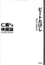 仁義なき映画論 ビートたけし(映画書)