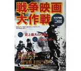 戦争映画大作戦(キネマ旬報臨時増刊・NO・1168)(映画書)