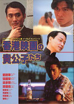 香港映画の貴公子たち・デラックス カラーシネアルバム69(映画書)