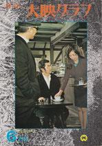大映グラフ(57号)表紙「燃えつきた地図」勝新太郎(映画雑誌)