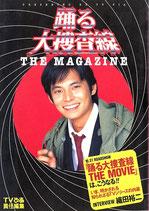 踊る大捜査線 THE MAGAZINE(映画書)