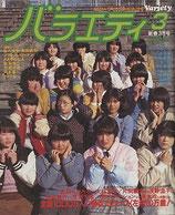 バラエティ(3月号・表紙・薬師丸ひろ子、他)