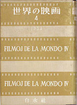 世界の映画(4)1954・飯島正(映画書)