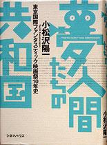 夢人間たちの共和国・東京国際ファンタスティック映画祭10年史(映画書)