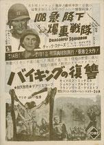 バイキングの復讐/108急降下爆撃戦隊(チラシ洋画)