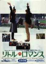 リトル・ロマンス(チラシ洋画/スカラ座)