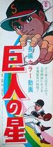 巨人の星(スピード版ポスター)