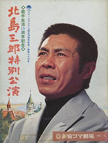 北島三郎特別公演(新宿コマ劇場/公演プログラム)