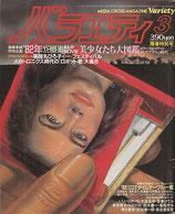 バラエティ(3月号・ENDLESS・イラスト/雑誌)