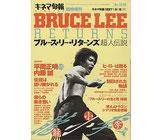 ブルース・リー・リターンズ 超人伝説(キネマ旬報 臨時増刊)(映画雑誌/映画書)
