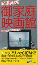 色川武大の御家庭映画館(映画ビデオガイドブック/映画書)