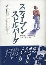 スティーブン・スピルバーグ 人生の果実(映画書)