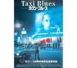 タクシー・ブルース(洋画チラシ/シネマロキシ)