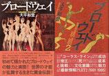 ブロードウェイ(Part1・2)2冊(ミュージカル/音楽)