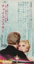 愛と憂愁の楽聖・チャイコフスキー(前売半券)
